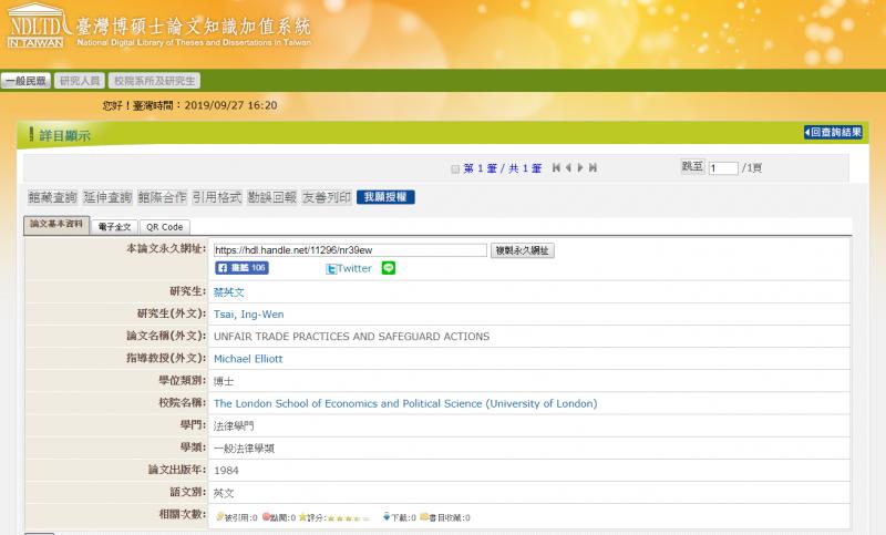 20190927-總統蔡英文博士論文27日在「台灣博碩士論文知識加值系統」網站開放線上查閱、下載。(取自台灣博碩士論文知識加值系統網站截圖)