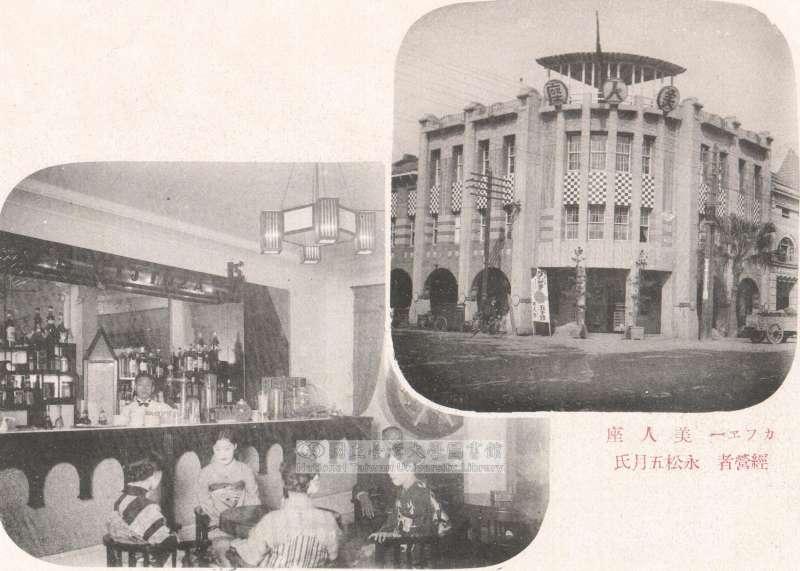 位在台北的珈琲店「美人座」,外觀和內部都是仿歐式裝潢(圖/臺灣大學舊照片資料庫)