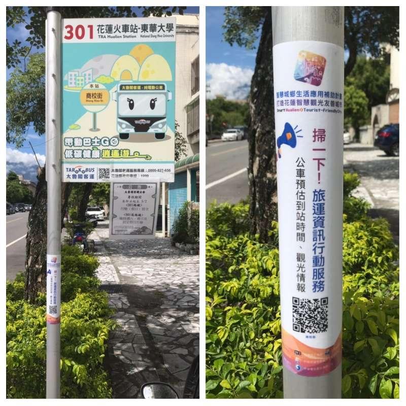 民眾在車上或是在站牌,可用手機掃描QR Code,一手掌握公車動態與相關旅遊資訊。(圖/中華電信提供)