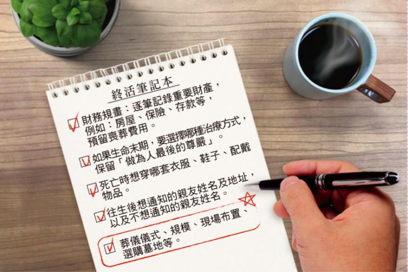 不只是整理身邊的東西,日本的老人也開始寫『終活筆記本』,花時間規劃臨終生活,才有最大機會確保生活品質。(圖/freepik)