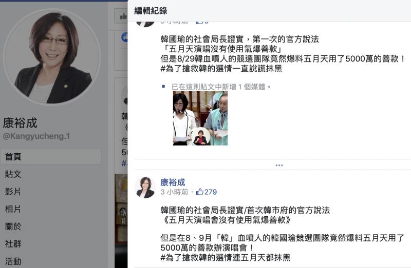 20191002-民進黨議員康裕成2日在臉書發文稱,今年8、9月韓國瑜競選團隊「韓」血噴人,竟然爆料五月天用了5000萬的善款辦演唱會。(取自康裕成臉書截圖)