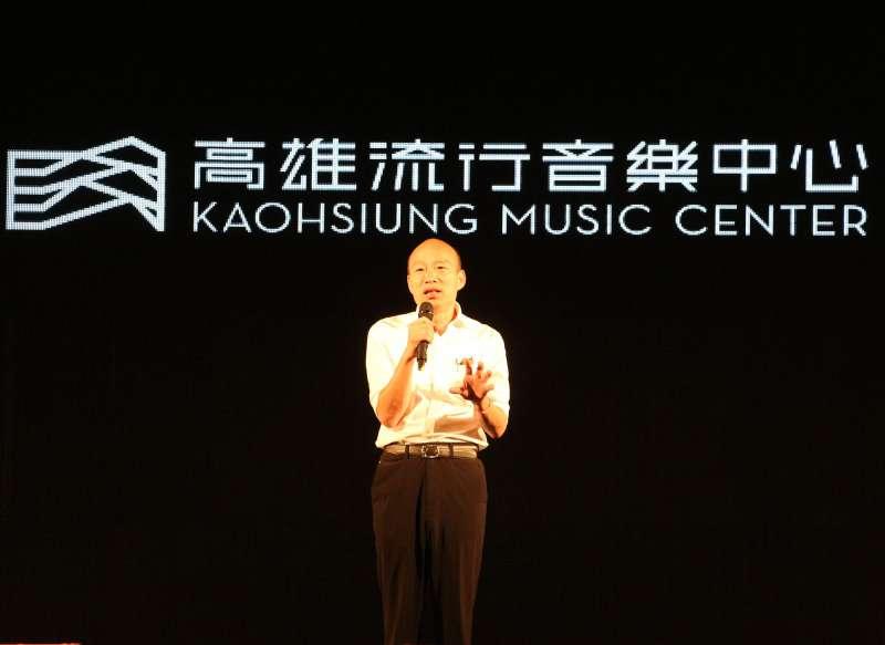 20191002-高雄市長韓國瑜2日出席高雄流行音樂中心發布記者會。(高雄市政府提供)
