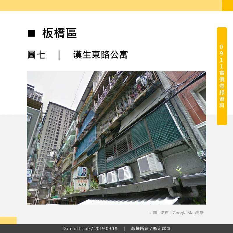 漢生東路公寓
