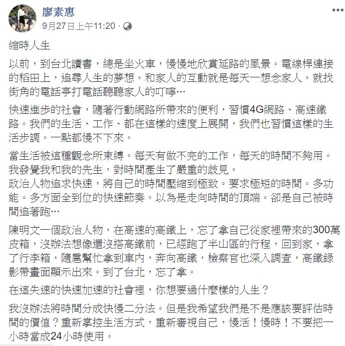 20191003-陳明文妻子廖素惠3日在臉書解釋,陳明文遺落300萬皮箱是忘記拿。(截圖自廖素惠臉書)