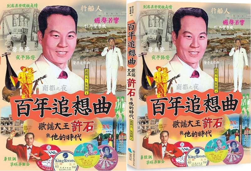 《百年追想曲:歌謠大王許石與他的時代》(蔚藍文化)書封。