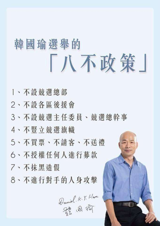 高雄市長韓國瑜在參選時提出的「八不政策」。(取自臉書「韓國瑜粉絲團後援會」)。