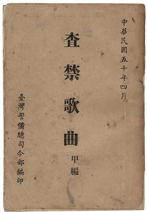 日治時期查禁歌曲目錄。(圖/台灣歷史博物館)