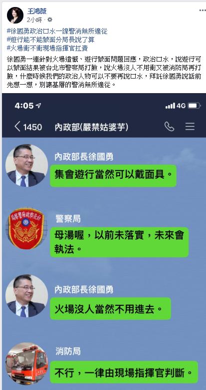 王鴻薇批徐國勇近期發言是政治口水。(取自王鴻薇臉書)