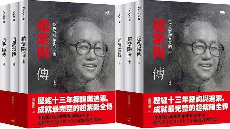 中國報導文學作家盧躍剛最新力作《趙紫陽傳:一位失敗改革家的一生(上中下)》書封(印刻)。