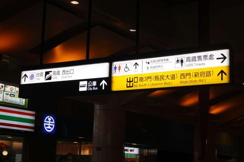 板橋車站三鐵共構,交通方便。(圖/Flickr@Chi-Hung Lin)