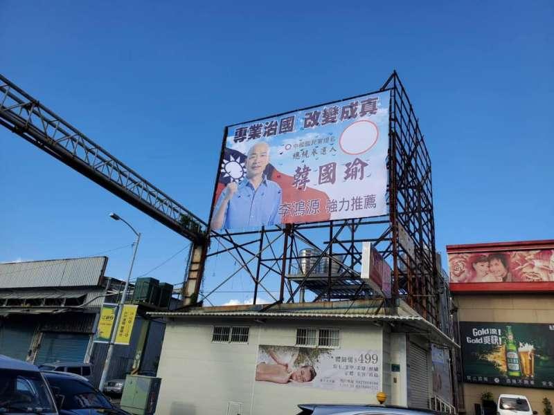 20191009-前內政部長李鴻源在新北市為國民黨總統參選人韓國瑜掛起2面競選看板、並具名推薦。(取自葉毓蘭臉書)