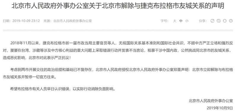 中國北京政府發聲明稱,立即解除與布拉格市友城關係並暫停一切官方往來。(北京政府網站截圖)