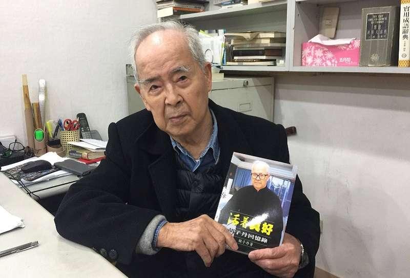胡子丹老先生是海軍白色恐怖的典型受難者,出獄後經營翻譯社,並出版了多本相關回憶錄。(作者提供)