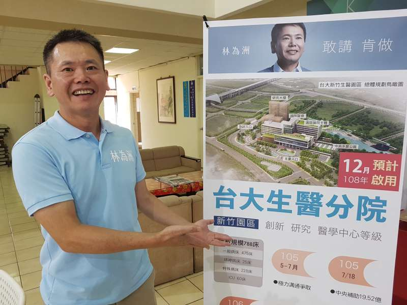 林為洲未來將繼續爭取台大醫院生醫分院等重大建設,讓新竹的未來更好。(圖/方詠騰攝)
