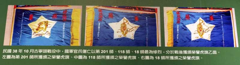 20191018-古寧頭暨登步島戰役70周年,國防部舉辦紀念特展。圖為展場牆上說明當初損傷最為慘烈的國軍幾個師,戰後都被授予榮譽虎旗。(蘇仲泓攝)