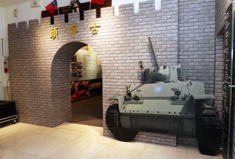 20191018-古寧頭暨登步島戰役70周年,國防部舉辦紀念特展,並於今起在國軍軍史館登場。(蘇仲泓攝)