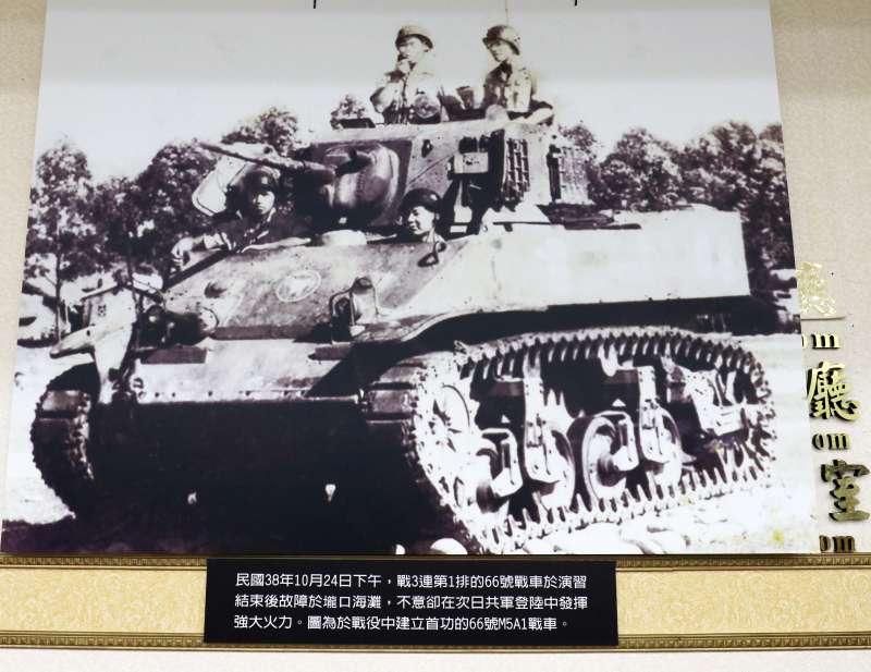 20191018-古寧頭暨登步島戰役70周年,國防部舉辦紀念特展,並於今起在國軍軍史館登場。圖為在古寧頭戰役立有首功的M5A1戰車(編號66)及其車組員照片懸掛在會場內。(蘇仲泓攝)