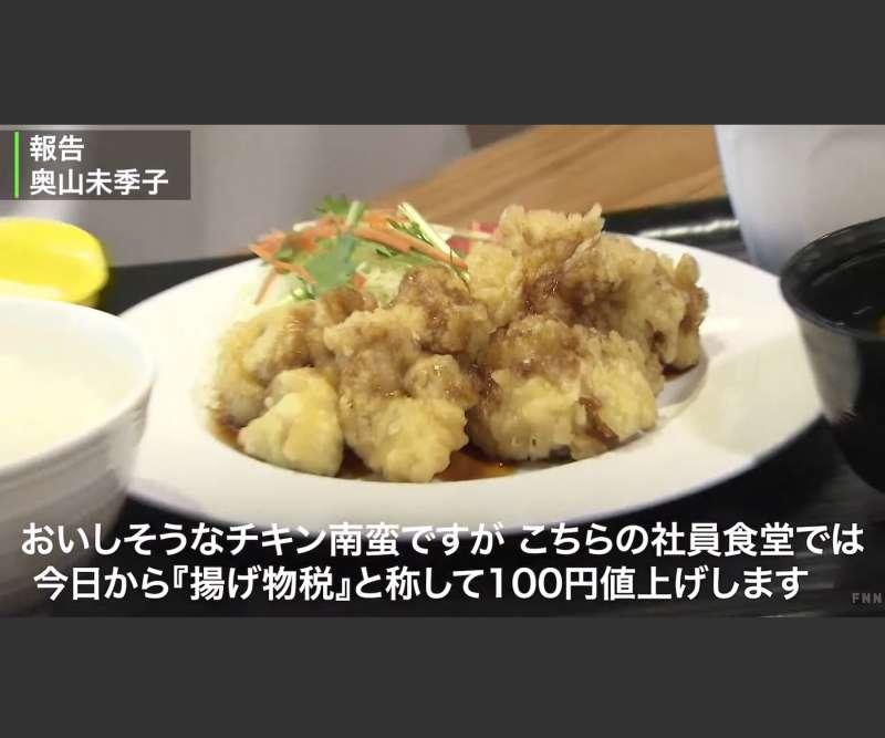 為促進員工健康,「Yahoo! JAPAN」於近日開始實施「油炸物稅」。(翻攝影片)
