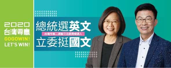 20191019-總統蔡英文與民進黨立委參選人郭國文聯合文宣。(民進黨提供)