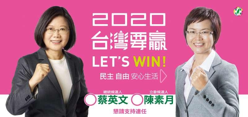 20191019-總統蔡英文與民進黨立委參選人陳素月聯合文宣。(民進黨提供)