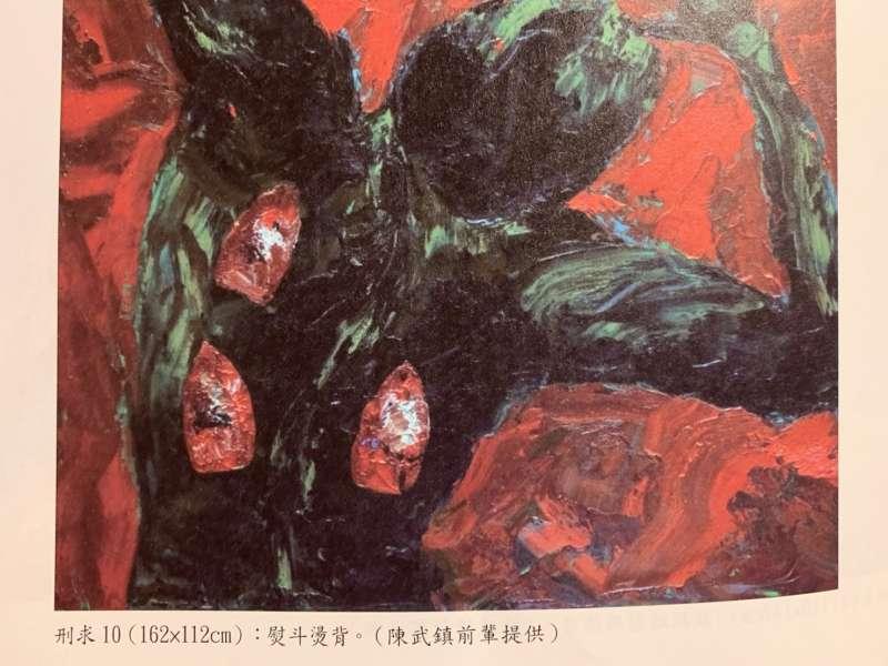 20191019-畫作藝術家陳武鎮「刑求」畫作。(謝孟穎攝)