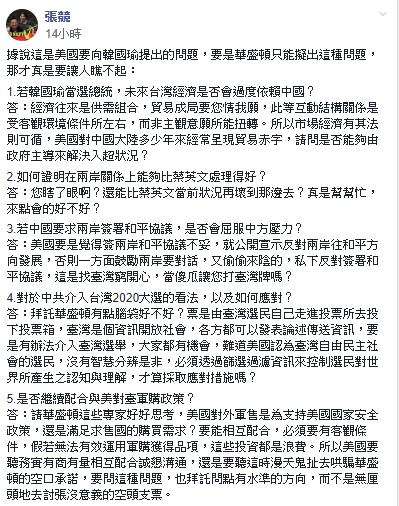 針對美國對國民黨總統參選人韓國瑜提出的五道問題,中華戰略學會研究員張競對此在臉書社團發表看法。(取自中華民國中央軍事院校校友總會)