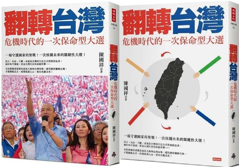 陳國祥新作《翻轉台灣:危機時代的一次保命型大選》(時報出版)