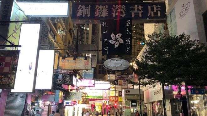 位在銅鑼灣的書店被青年掛上「五大訴求缺一不可」的旗子。(AP)
