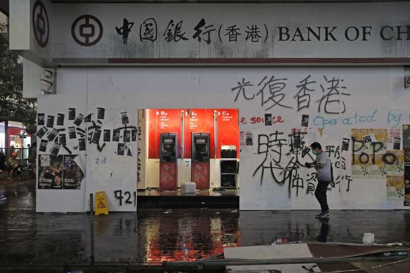 2019年10月20日,香港反送中運動示威再起,抗爭者破壞中資企業。(AP)
