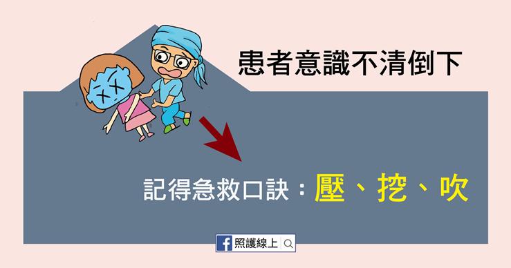 噎到怎麼辦懶人包-05(圖/照護線上提供)
