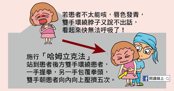 噎到怎麼辦懶人包-04(圖/照護線上提供)