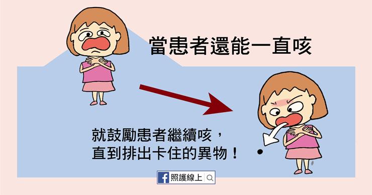 噎到怎麼辦懶人包-03(圖/照護線上提供)