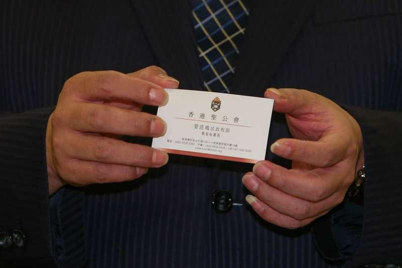 20191022-北京市政協委員、香港聖公會教省秘書長管浩鳴名片。(顏麟宇攝)
