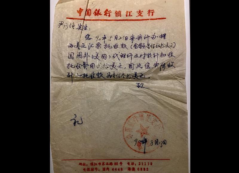 中國銀行鎮江支行函尹乃強辦理美票事宜。(作者提供)