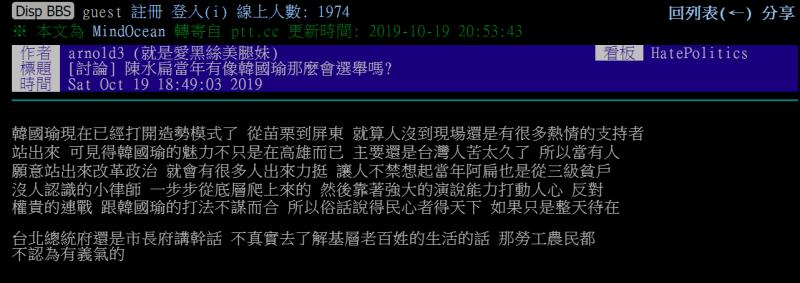 有網友在批踢踢(PTT)發文,將前總統陳水扁和國民黨總統參選人韓國瑜選戰打法做對比,引發鄉民熱議。(取自批踢踢實業坊)