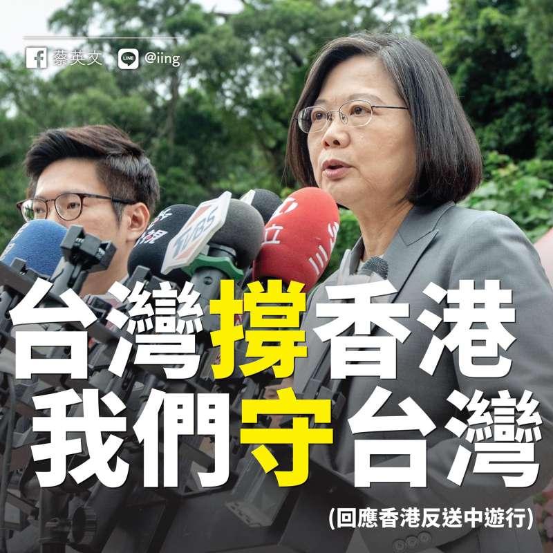 台灣撐香港 我們守台灣(取自蔡英文臉書)