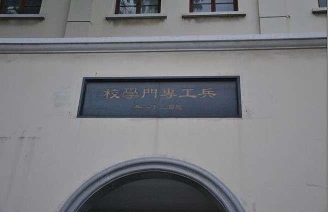 「兵工專門學校」位於南京之舊校區(賈忠偉提供)