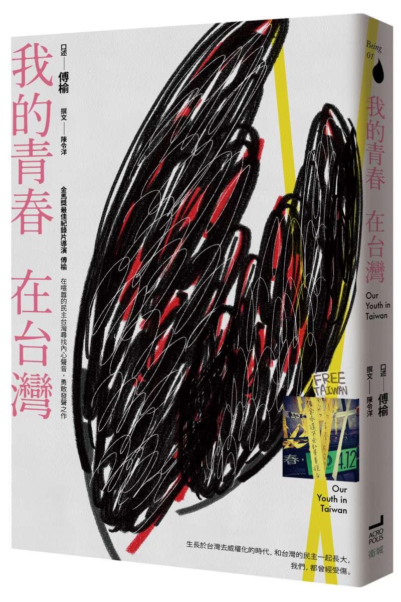 《我的青春,在台灣》(衛城出版)