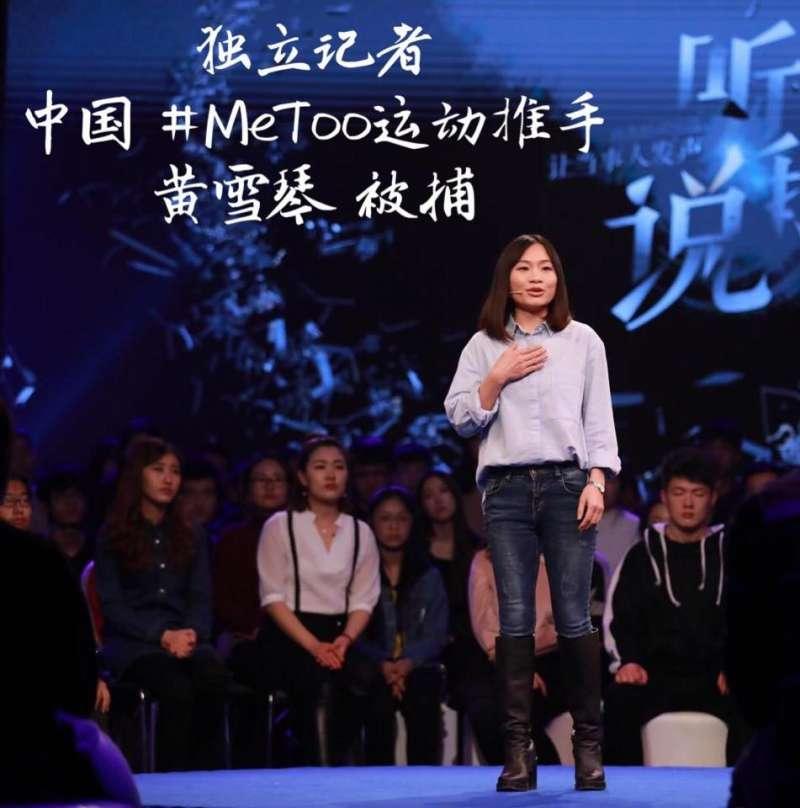 曾參加香港「反送中」遊行的31歲中國獨立調查記者黃雪琴,24日傳出遭廣州警方帶走並刑事拘留。(取自南方傻瓜關注群臉書)