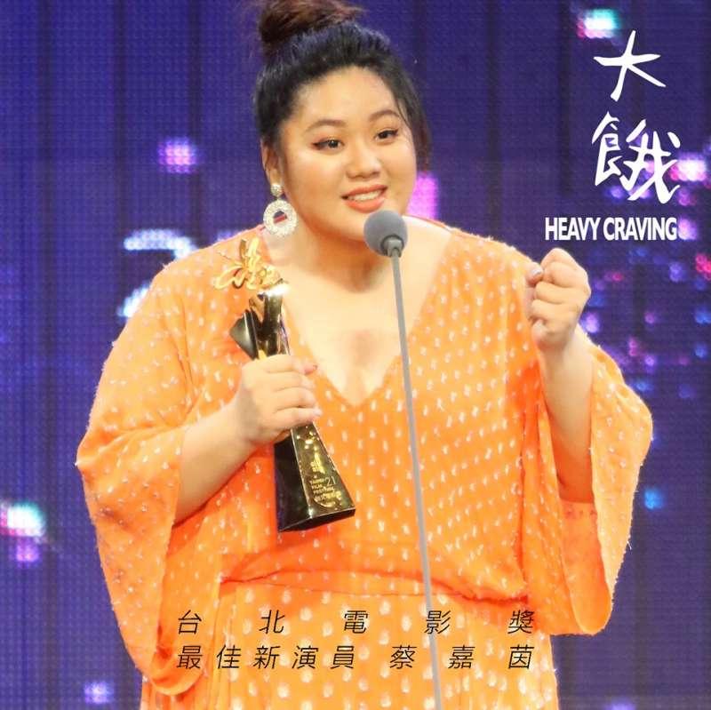 蔡嘉茵奪得台北電影獎最佳新演員獎(圖/電影《大餓》粉專)