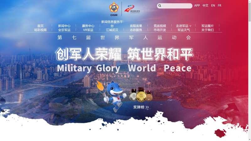 2019年在中國武漢舉行的世界軍人運動會,東道主中國隊的越野賽運動員被揭發作弊,被取消比賽資格。(世界軍人運動會)