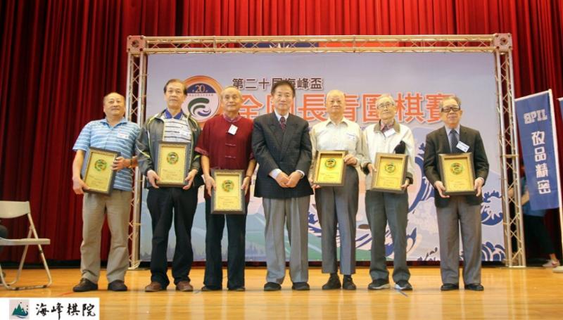 林海峰國手頒發「長青二十、棋道永存」紀念奬牌給六名連續20年參賽者。(海峰棋院)