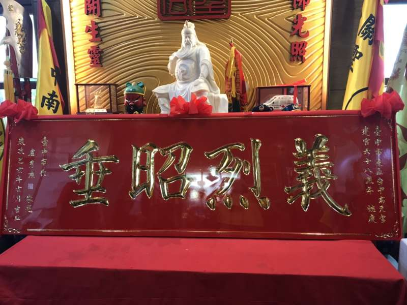 台中市長盧秀燕贈送南天宮「垂昭烈義」匾額。(圖/記者王秀禾攝)
