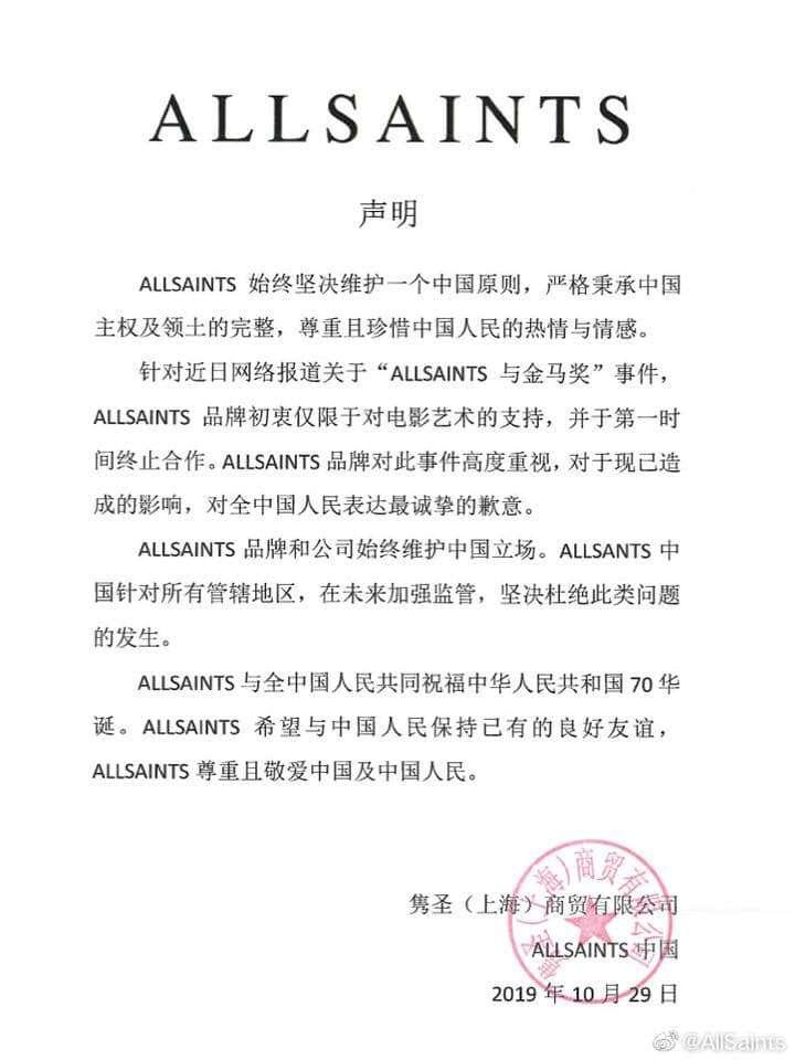 20191029-英服飾品牌AllSaints29日發出聲明,表示撤金馬合作。(取自微博)