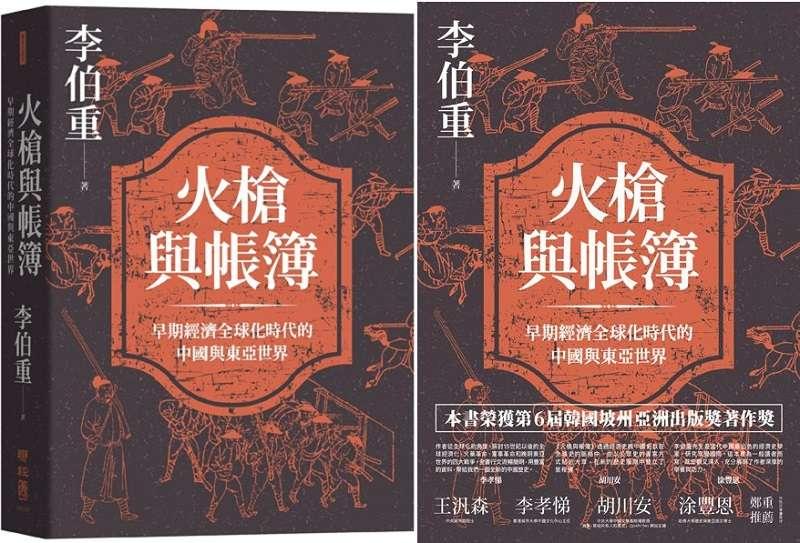 《火槍與帳簿:早期經濟全球化時代的中國與東亞世界》立體書封(聯經出版提供)