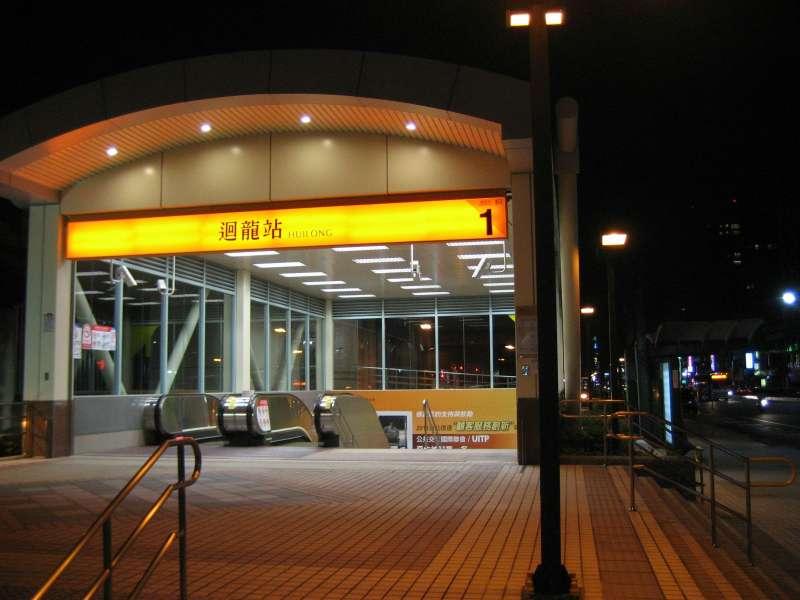 捷運迴龍站。(圖/維基百科)