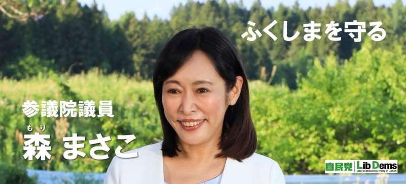 日本參議員森雅子將出任法務大臣。(翻攝森雅子官網)