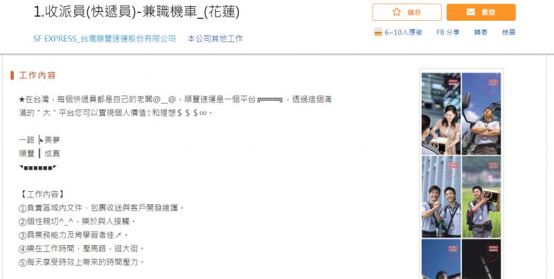 20191101-順豐速運網站人才招募頁面。(取自104人力銀行網站)