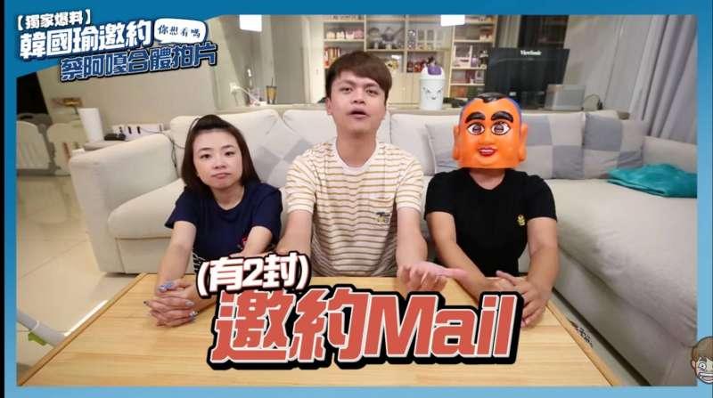 蔡阿嘎收到還自韓國瑜團隊的拍片邀約(擷取自youtube)