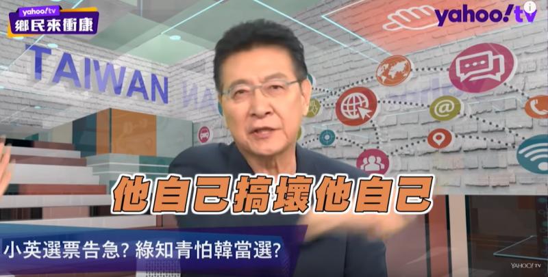 20191102-媒體人趙少康(見圖)於網路節目中,表示國民黨總統參選人韓國瑜民調落後,是自己造成的。(取自「鄉民來衝康」YouTube影片)